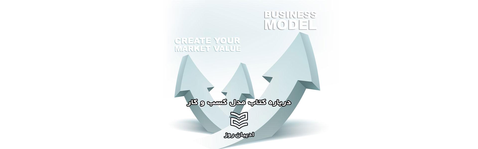 درباره کتاب مدل کسب و کار