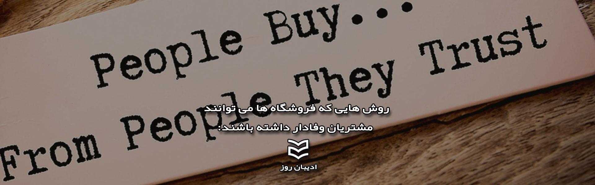 روش های جذب مشتری وفادار در فروشگاه ها