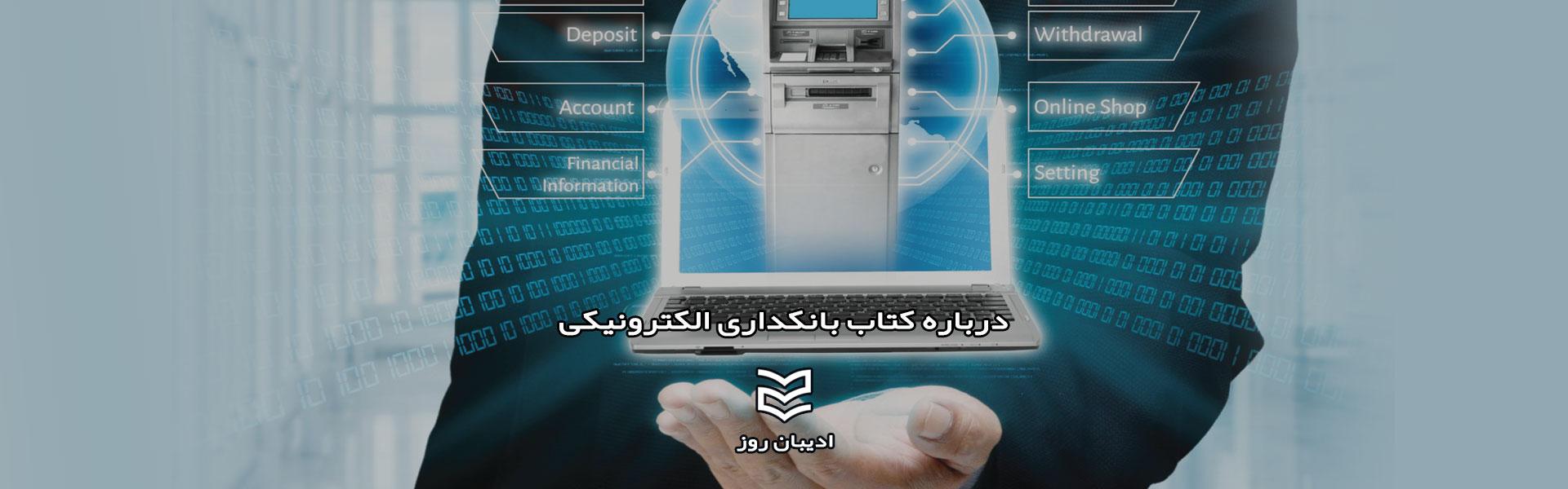 درباره کتاب بانکداری الکترونیکی