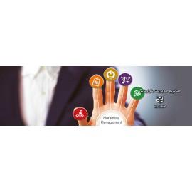 مبانی و مدیریت بازاریابی