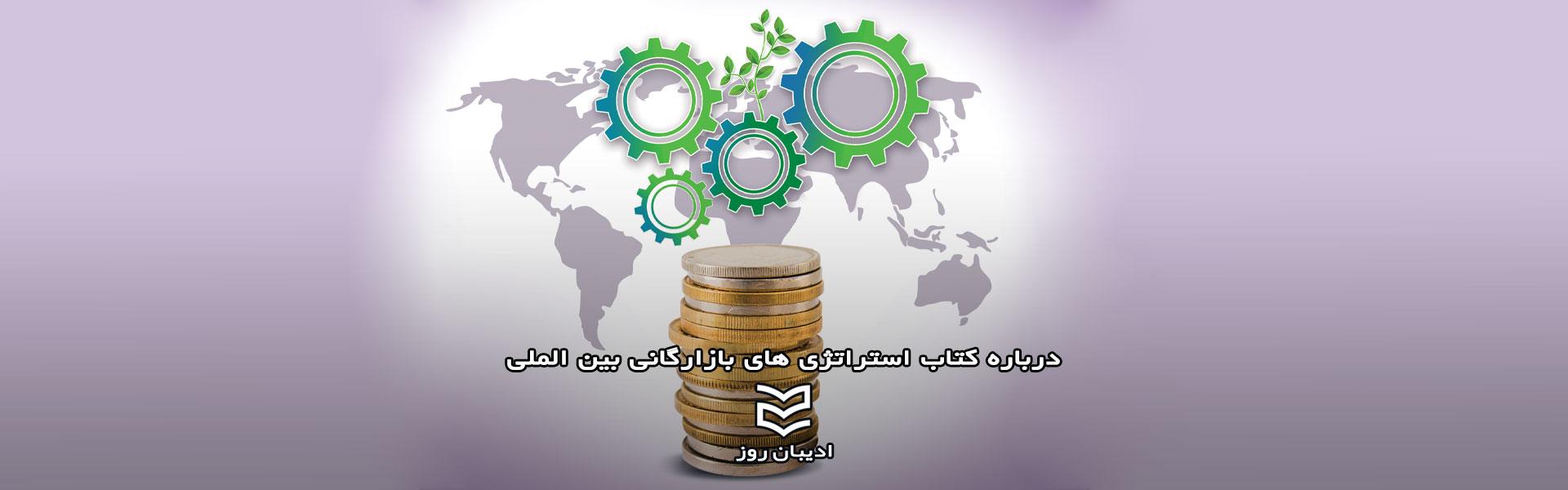 استراتژی های کسب و کار بین المللی