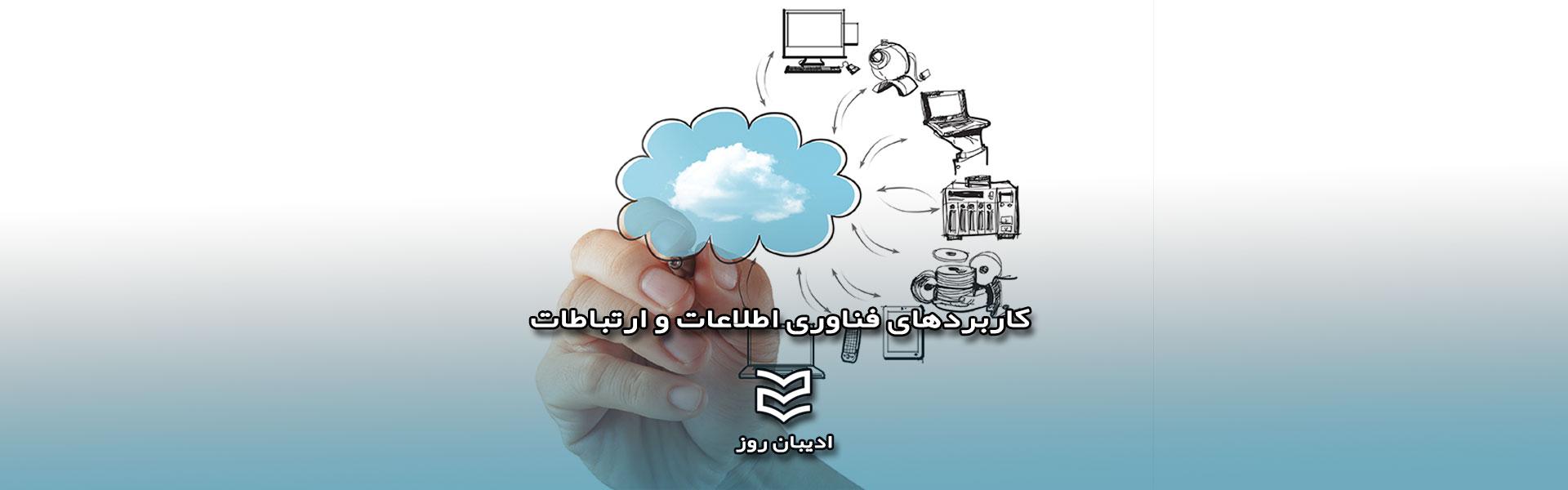 کاربردهای فناوری اطلاعات و ارتباطات