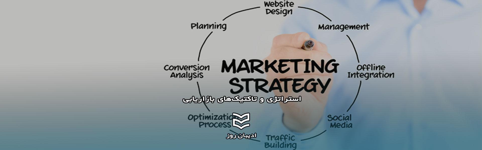 استراتژی و تاکتیکهای بازاریابی