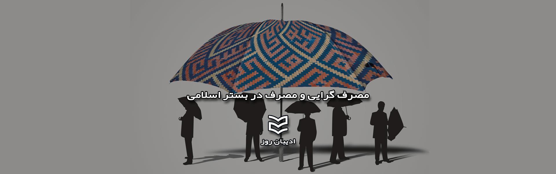 مصرف گرایی و مصرف در بستر اسلامی