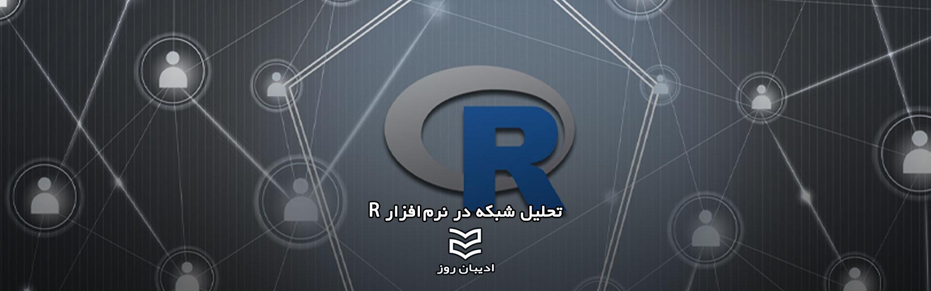 تحلیل شبکه در نرم افزار R