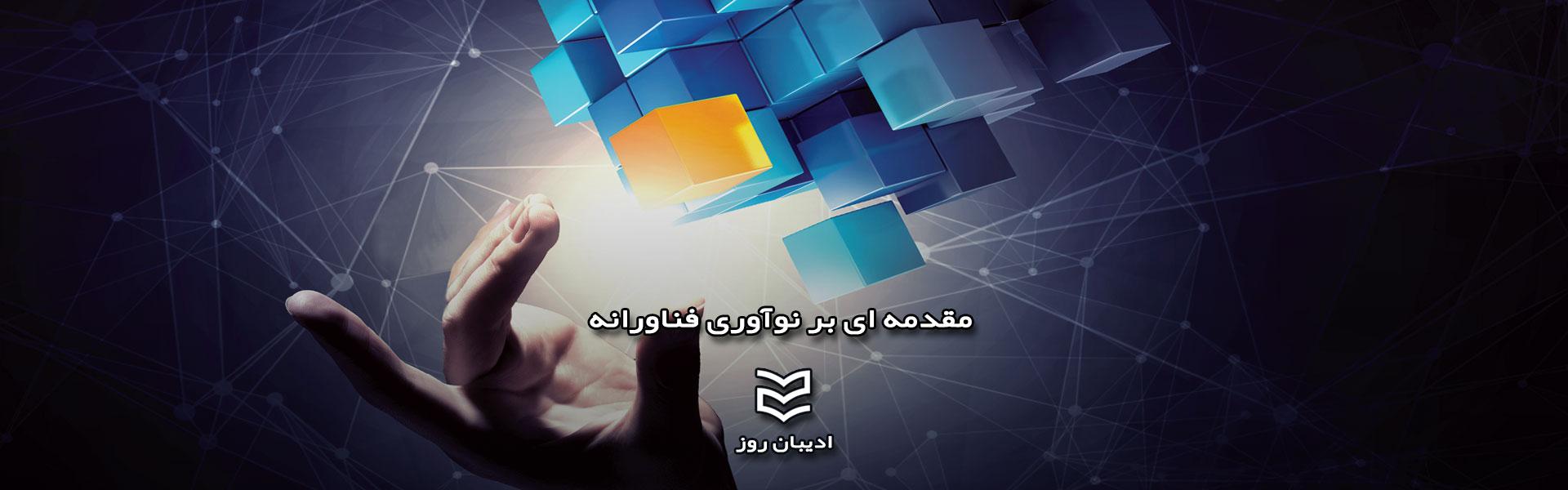 مقدمه ای بر نوآوری فناورانه