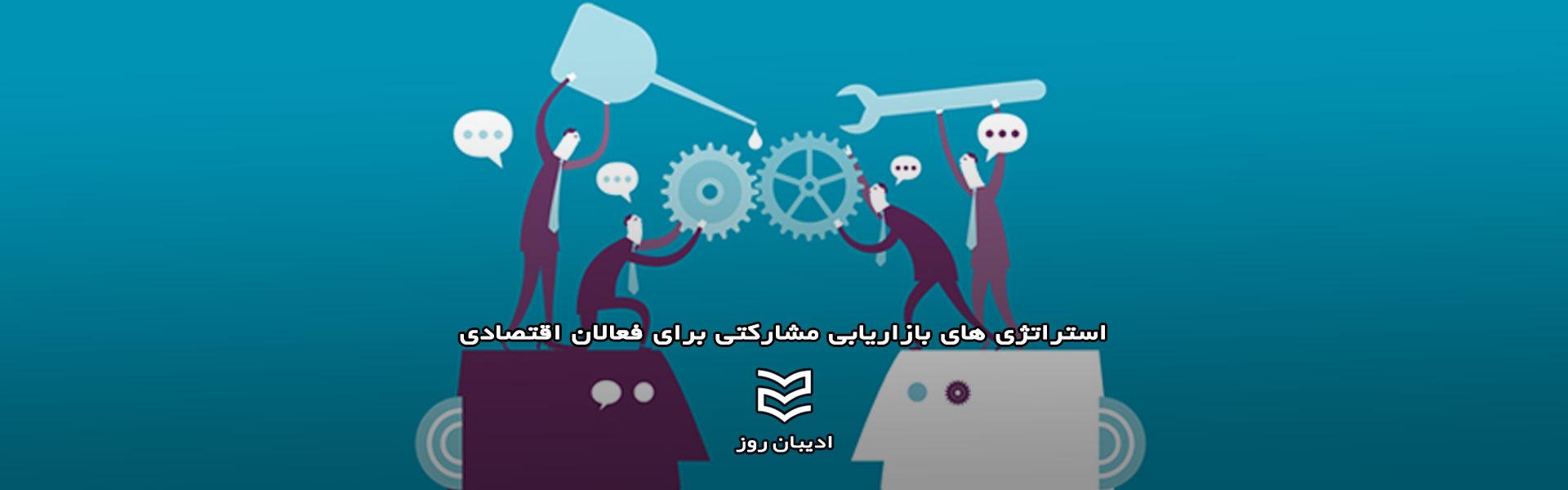 استراتژی های بازاریابی مشارکتی برای فعالان اقتصادی