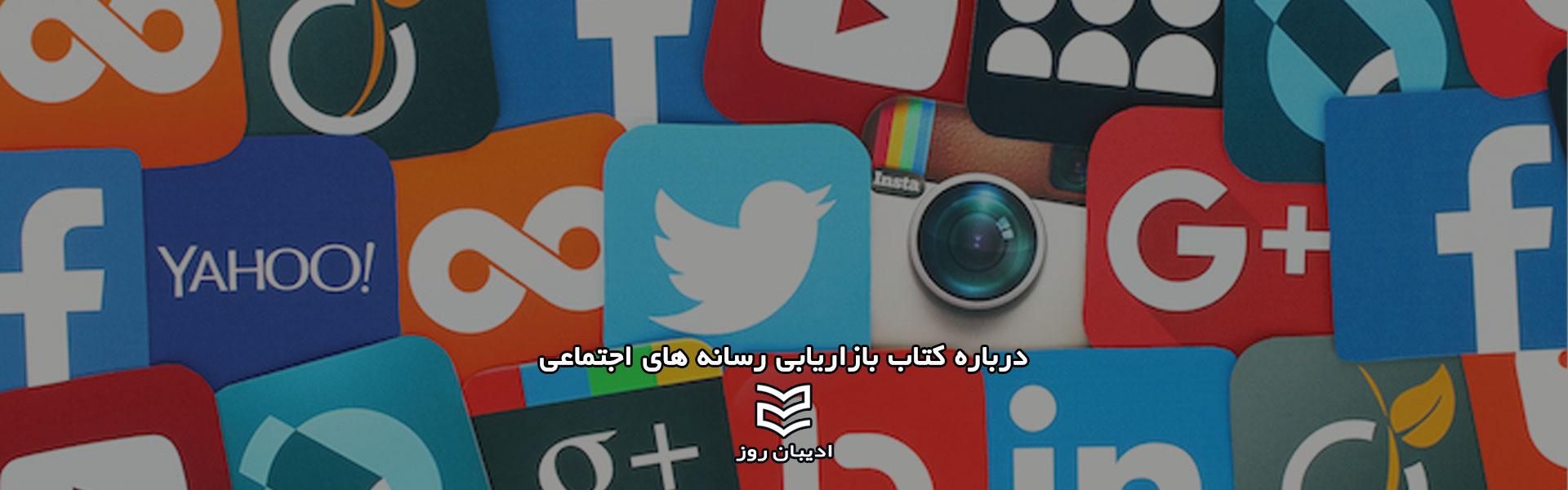 بازاریابی شبکه های اجتماعی یا SMM چیست؟