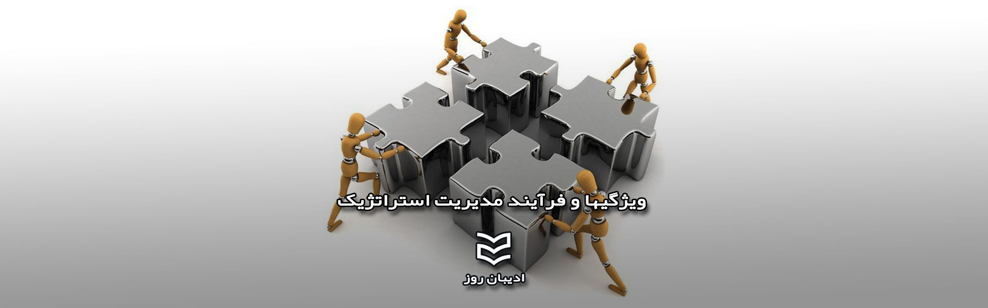 ویژگیها و فرآیند مدیریت استراتژیک