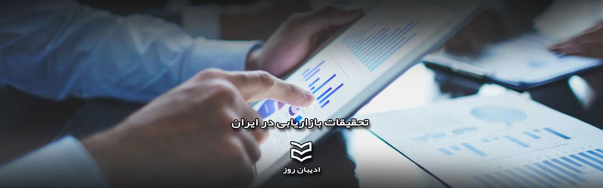 تحقیقات بازاریابی در ایران