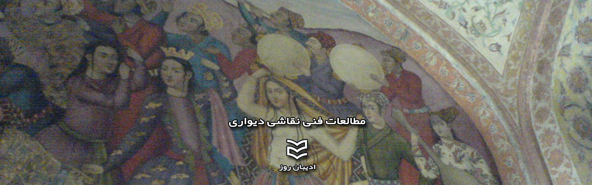 مطالعات فنی نقاشی دیواری