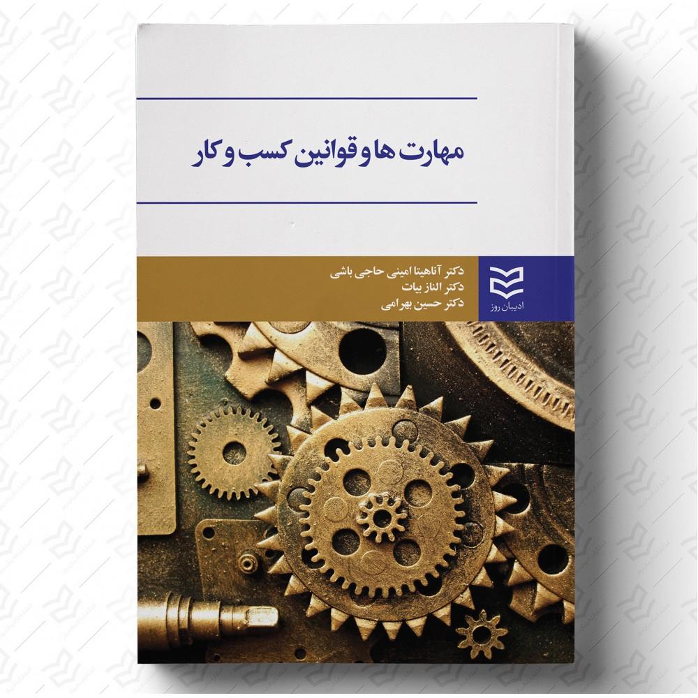 مهارت ها و قوانین کسب و کار