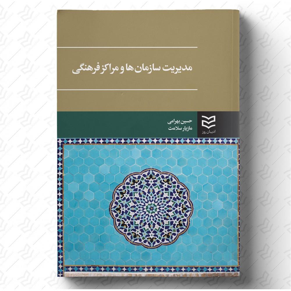 مدیریت سازمان ها و مراکز فرهنگی