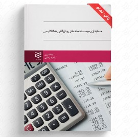 حسابداری مؤسسات خدماتی و بازرگانی به انگلیسی