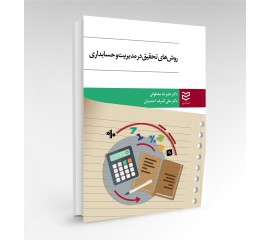 روش های تحقیق در مدیریت و حسابداری