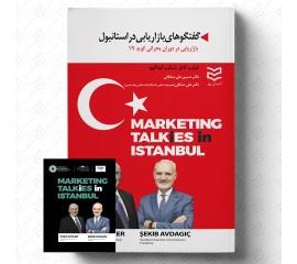گفتگوهای بازاریابی در استانبول