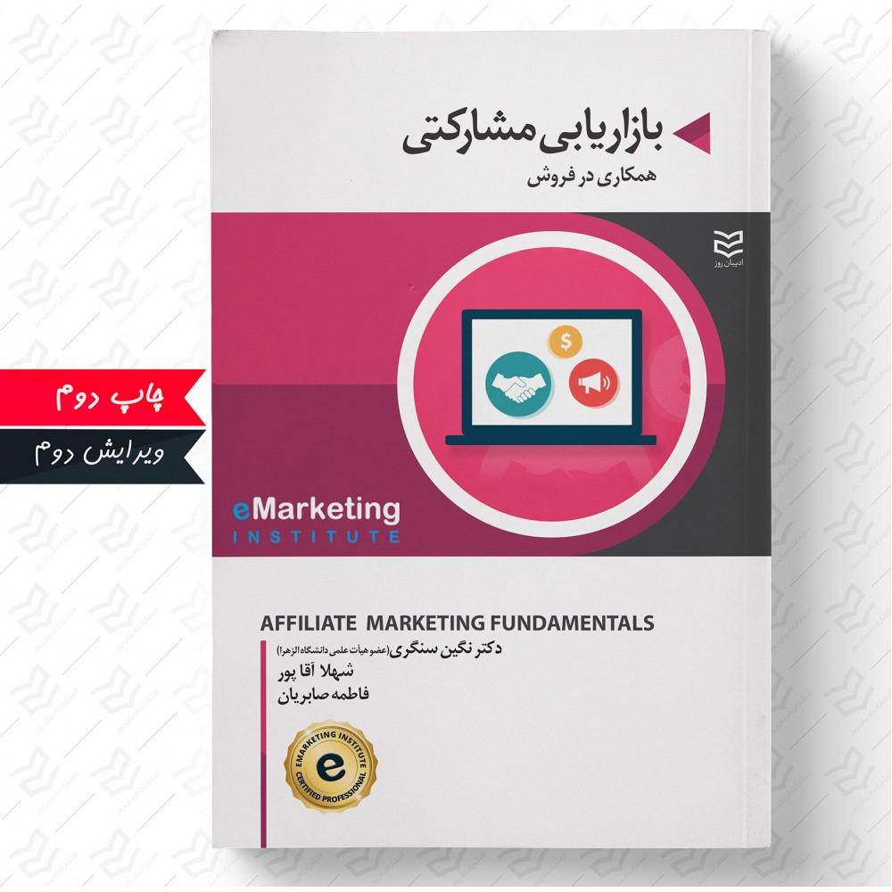 پکیج دیجیتال مارکتینگ: بازاریابی مشارکتی