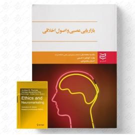 بازاریابی عصبی و اصول اخلاقی (همراه با فایل کتاب به زبان اصلی)