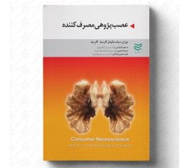 عصب پژوهی مصرف کننده