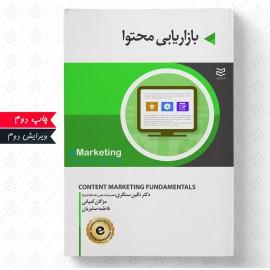 پکیج دیجیتال مارکتینگ: بازاریابی محتوا