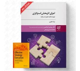 اجرای اثربخش استراتژی (همراه با فایل کتاب به زبان اصلی)