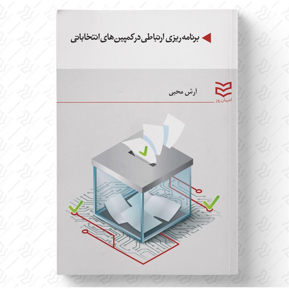 برنامه ریزی ارتباطی در کمپین های انتخاباتی