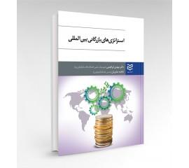 استراتژی های بازرگانی بین المللی