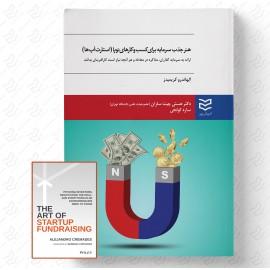 هنر جذب سرمایه در کسب وکارهای نوپا (همراه با فایل کتاب به زبان اصلی)