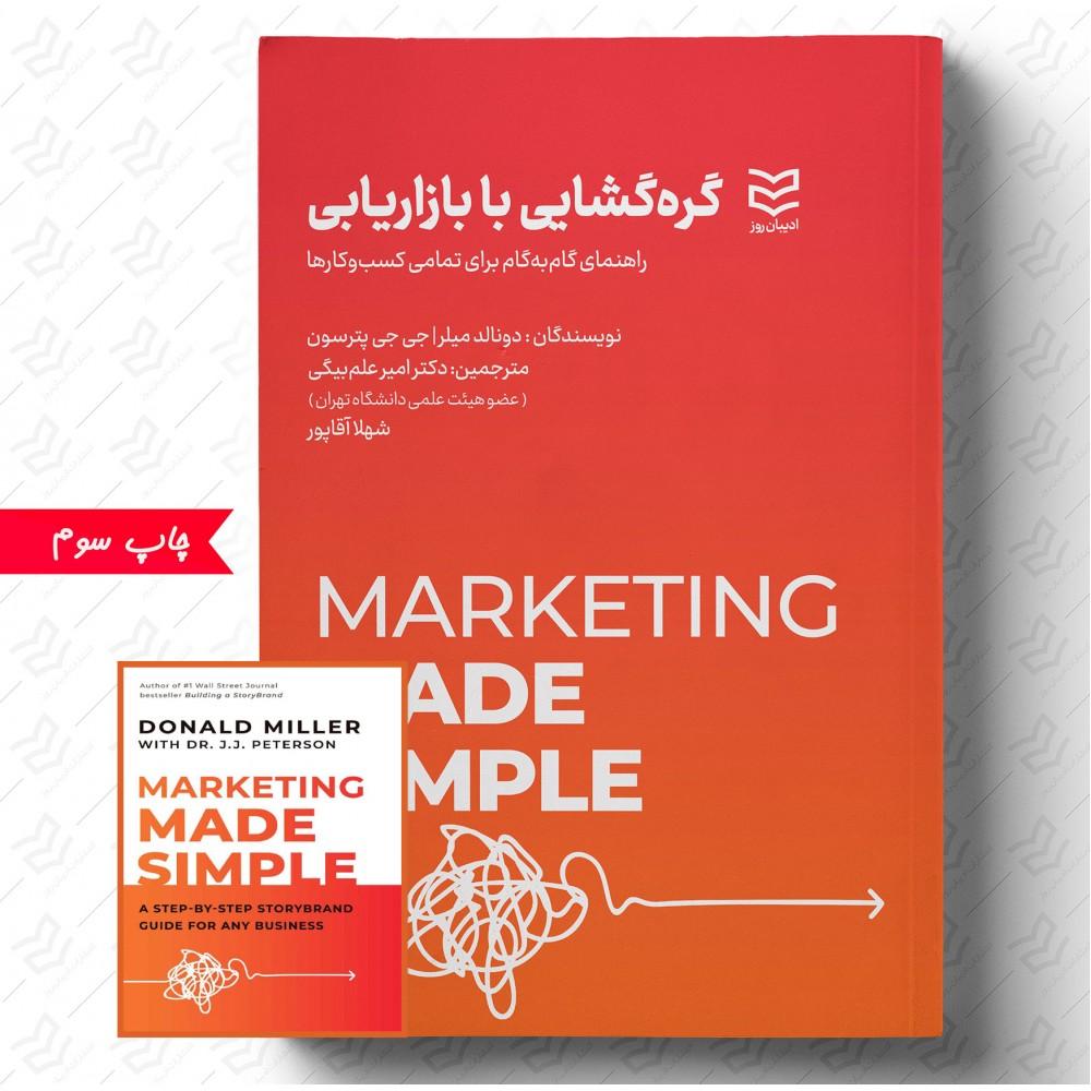 گره گشایی با بازاریابی