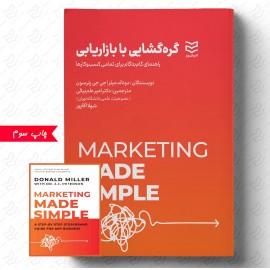 گره گشایی با بازاریابی (همراه با فایل کتاب به زبان اصلی)