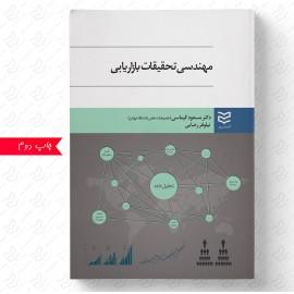مهندسی تحقیقات بازاریابی