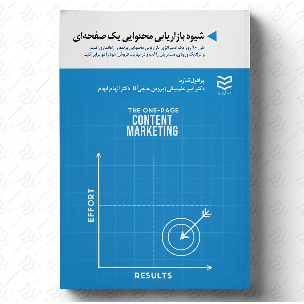 شیوه بازاریابی محتوایی یک صفحه ای