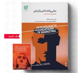 مبانی روانشناختی بازاریابی (همراه با فایل کتاب به زبان اصلی)