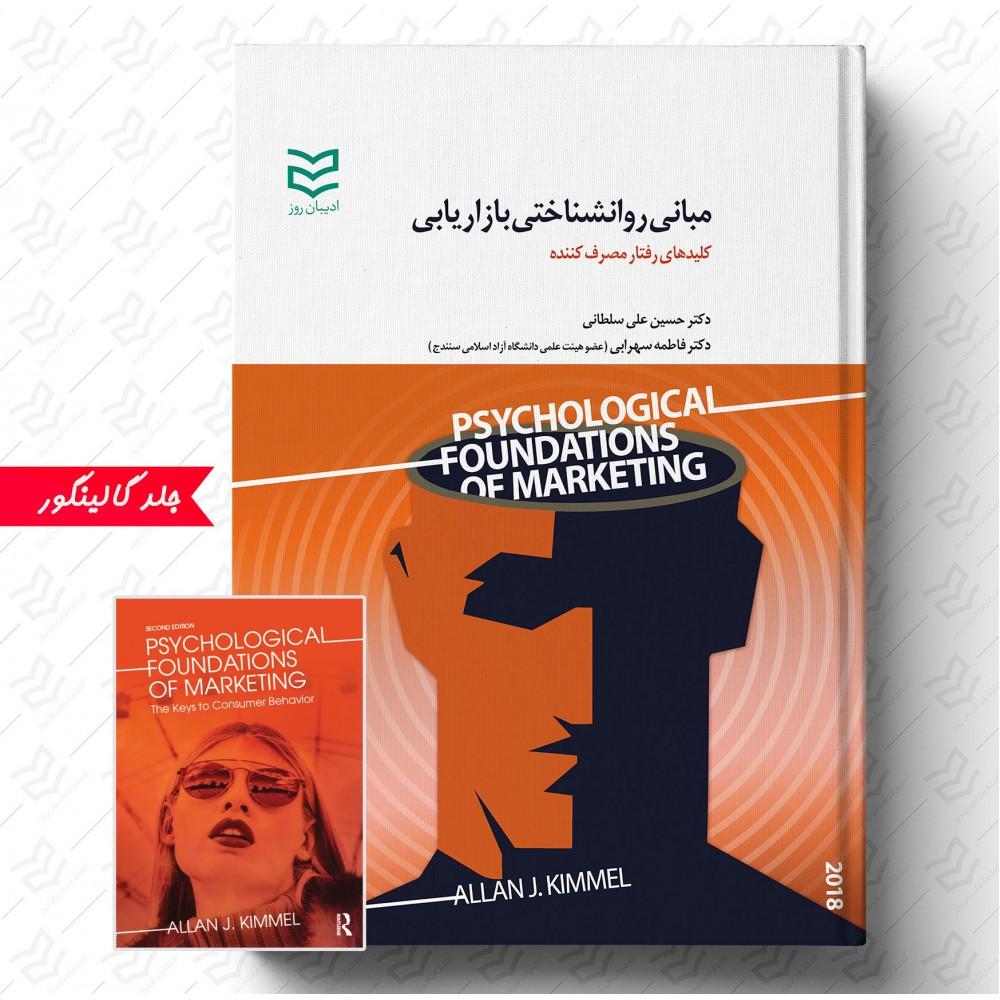 مبانی روانشناختی بازاریابی-گالینگور