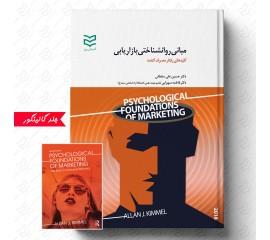 مبانی روان شناختی بازاریابی-گالینگور