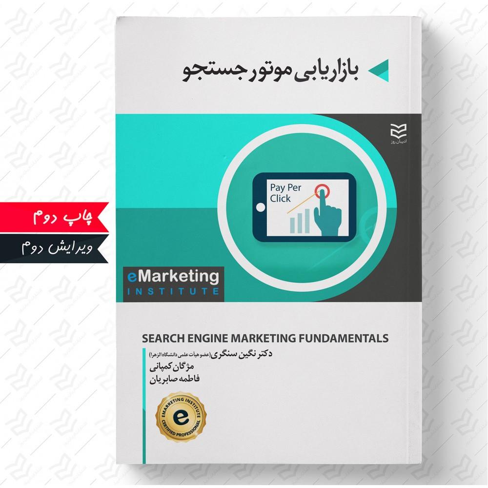 پکیج دیجیتال مارکتینگ: بازاریابی موتور جستجو