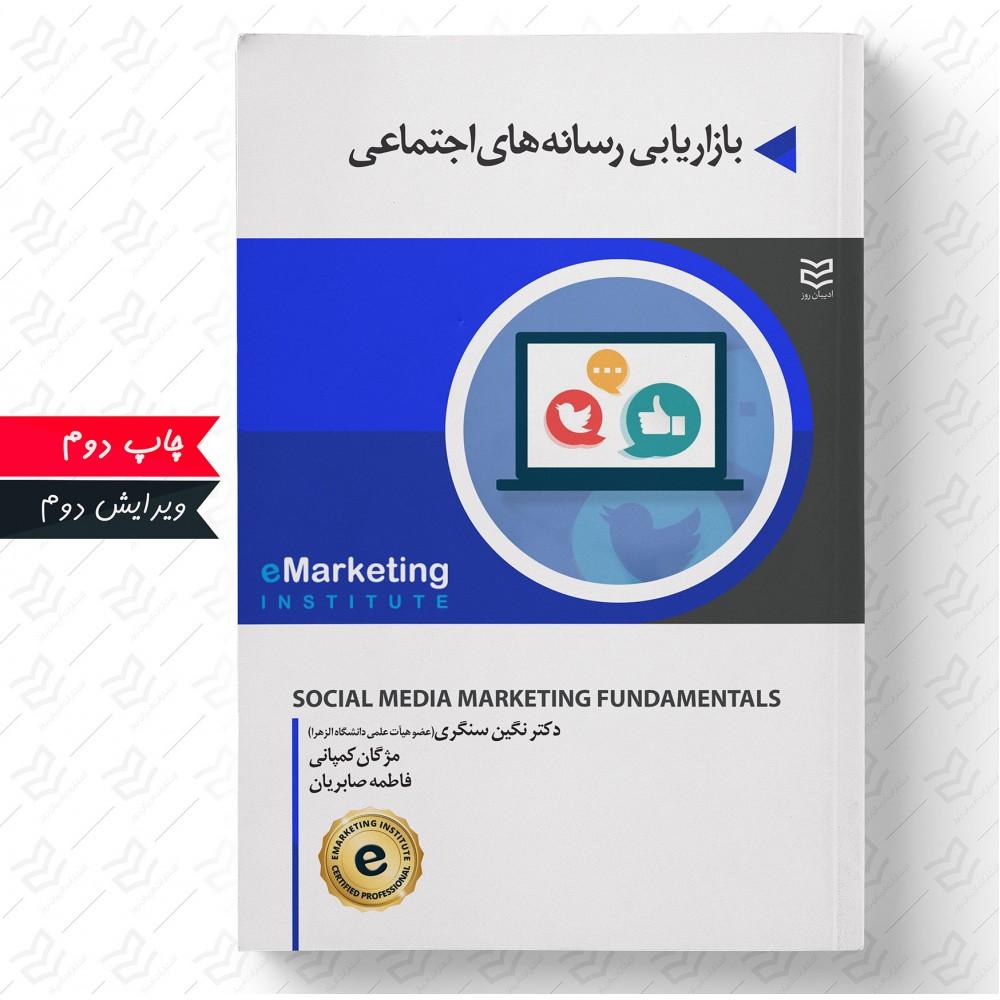 پکیج دیجیتال مارکتینگ: بازاریابی رسانه های اجتماعی