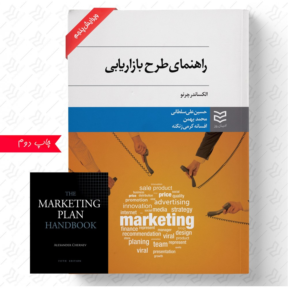 راهنمای طرح بازاریابی (همراه با فایل کتاب به زبان اصلی)