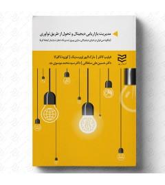 مدیریت بازاریابی دیجیتال و تحول از طریق نوآوری