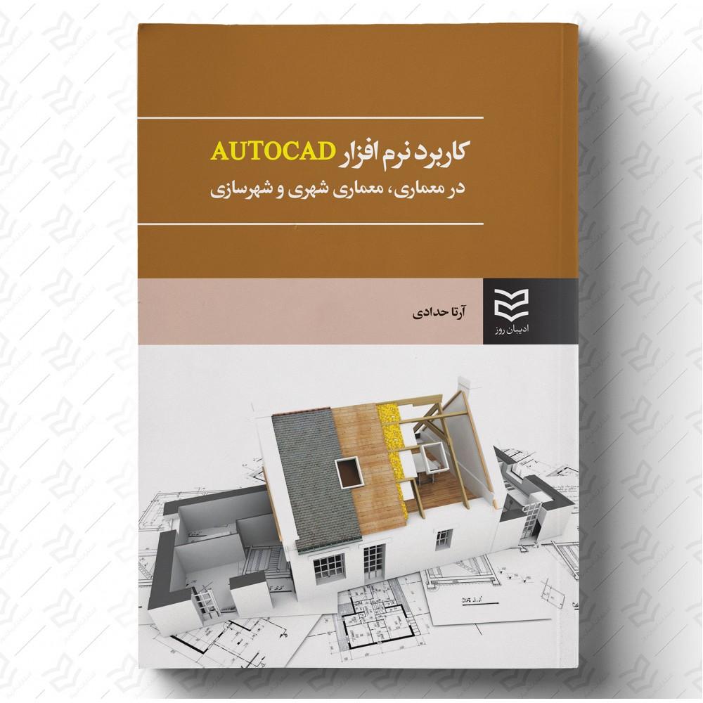 کاربرد نرم افزار AUTOCAD در معماری، معماری شهری