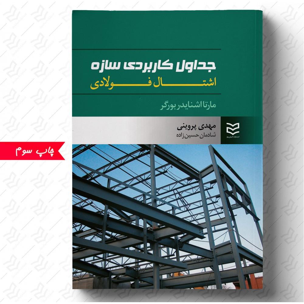 جداول کاربردی سازه اشتال فولادی
