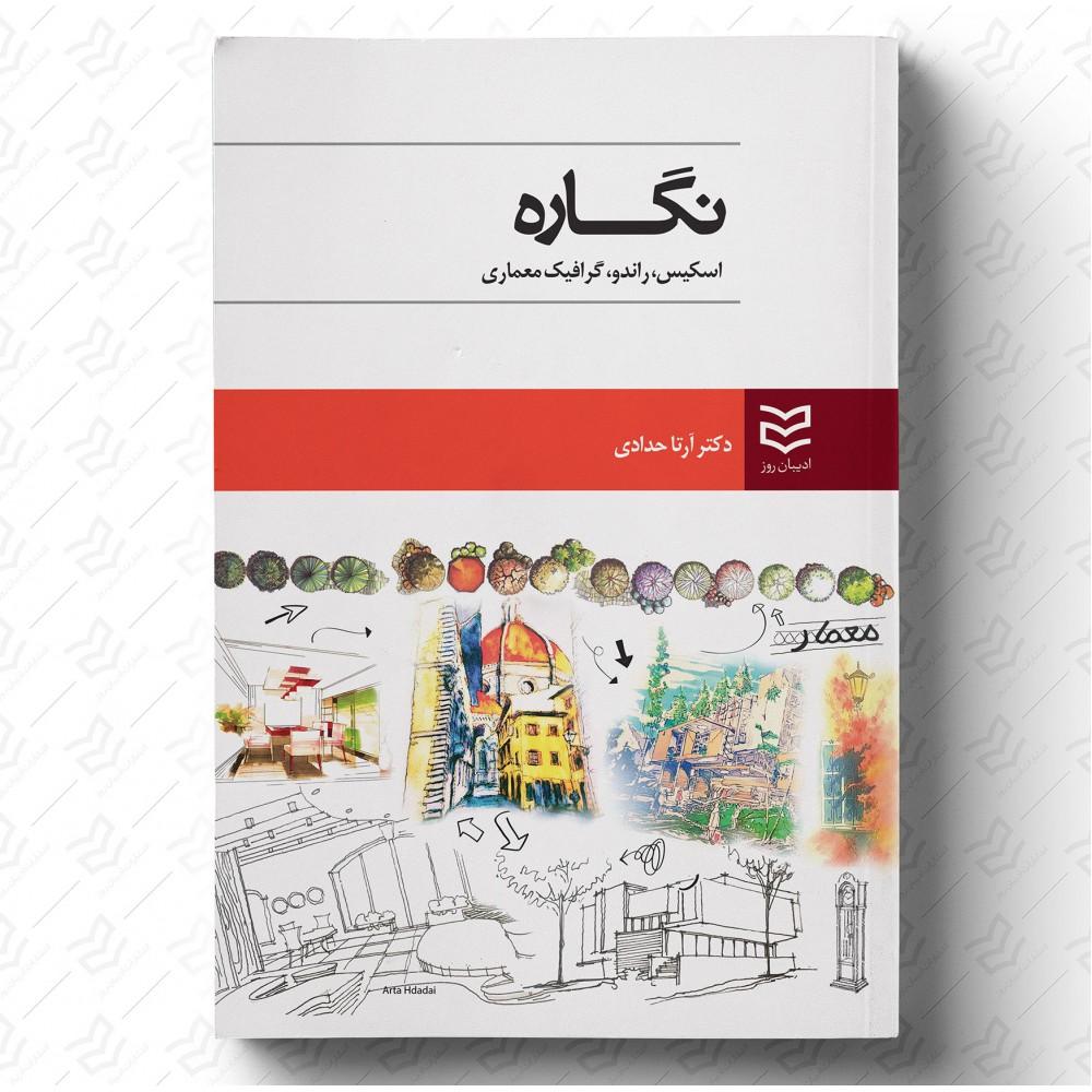 نگاره - اسکیس، راندو، گرافیک معماری