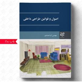 اصول و قوانین طراحی  داخلی
