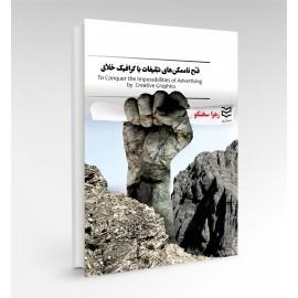 فتح ناممکن های تبلیغات با گرافیک خلاق