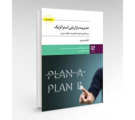 مدیریت بازاریابی استراتژیک