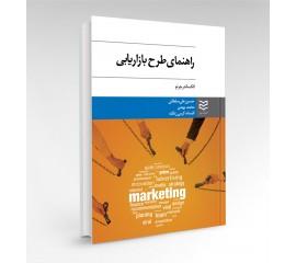 راهنمای طرح بازاریابی