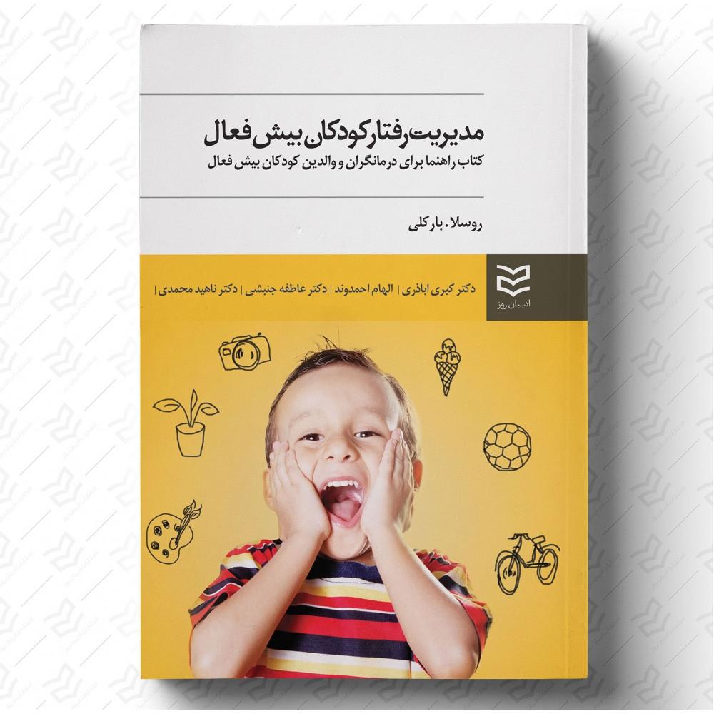 مدیریت رفتار کودکان بیش فعال