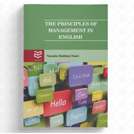 The Principles of Management in English