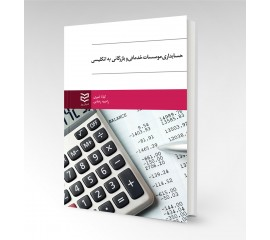 َََAccounting for Merchandising  in English