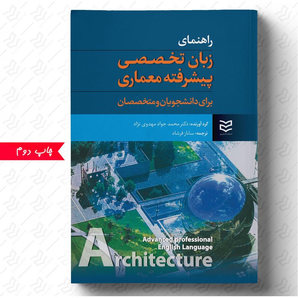 راهنمای زبان تخصصی پیشرفته معماری